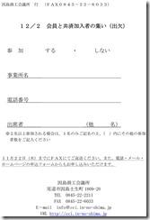 tudoi_henshin