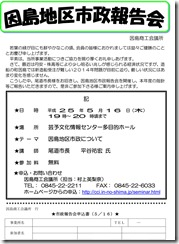 shiseihoukoku2013_kaiin