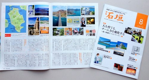 ishigaki08_2