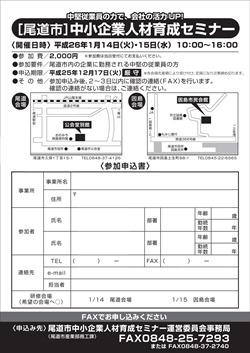 chuushouikusei02