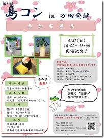 manda_shimakon2014