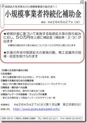 shoukibo201404