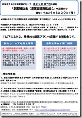 sougyou201404