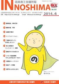 shohou201404-1