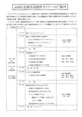 sangyoukoyou20140604-1
