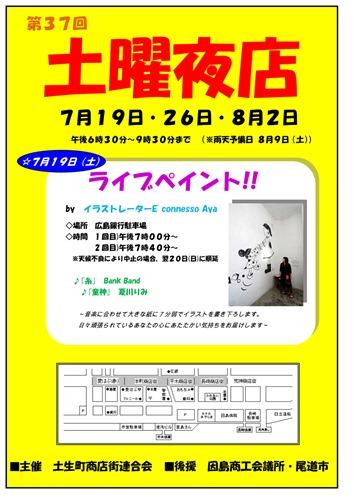 Microsoft Word - ② 2014 夜店ポスター(立看用)
