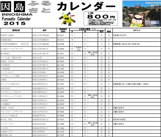 calendar2015_hanbaiten03