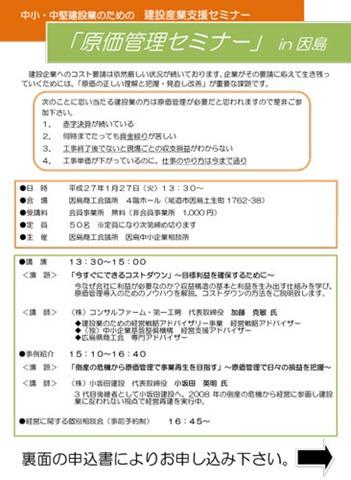 kensetu20150127-1