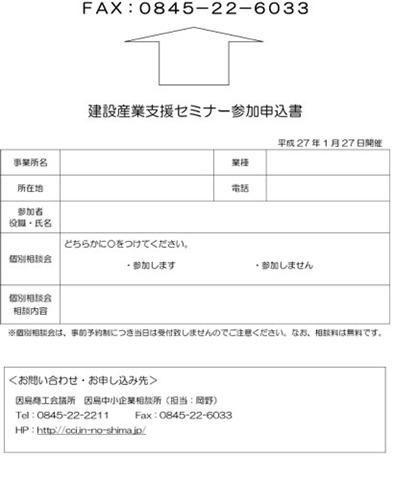 kensetu20150127-2