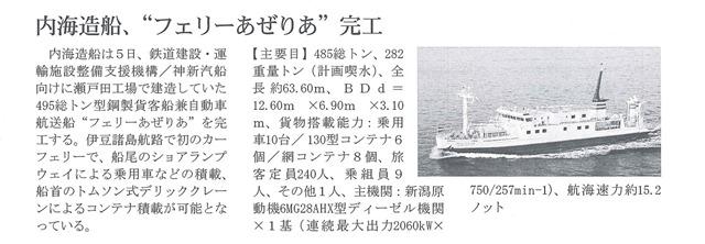 naikai20141205