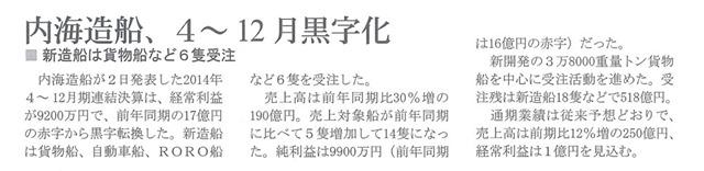 20150203kaiji