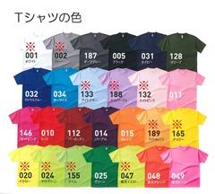 Tシャツ色