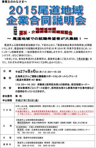 20150806kigyou01