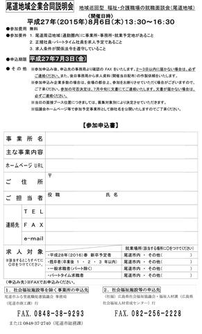 20150806kigyou02