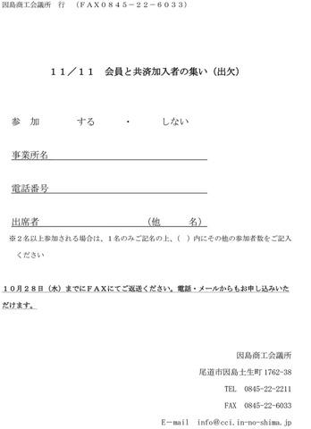 集い・案内チラシH27-3