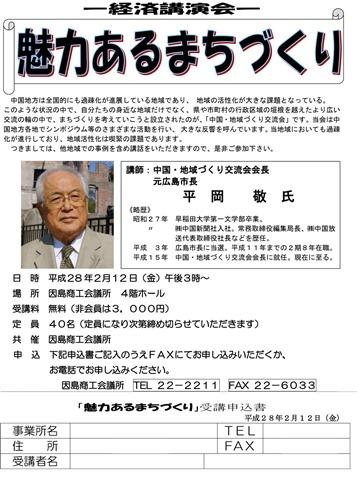 経済講演会(元広島市長)