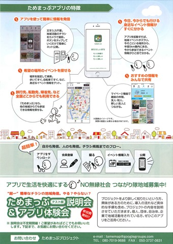 ためマップ2