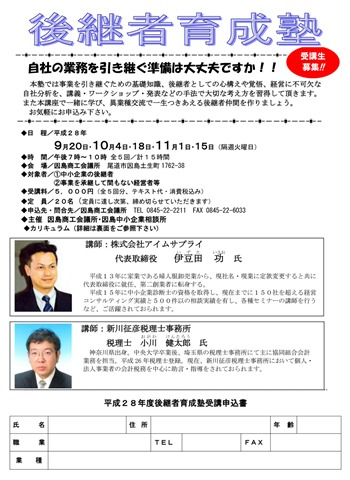 後継者育成塾募集(表)