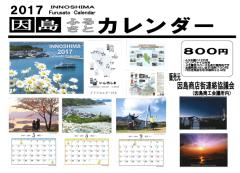 calendar2017_01