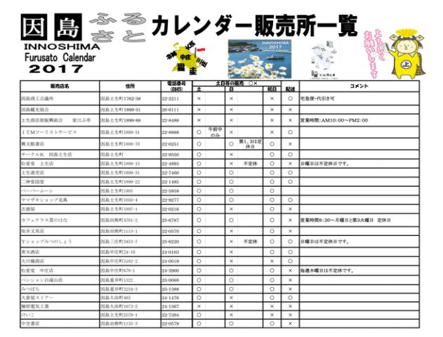 calendar2017_hanbaiten01