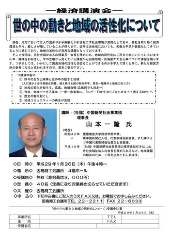 経済講演会(中国新聞社会事