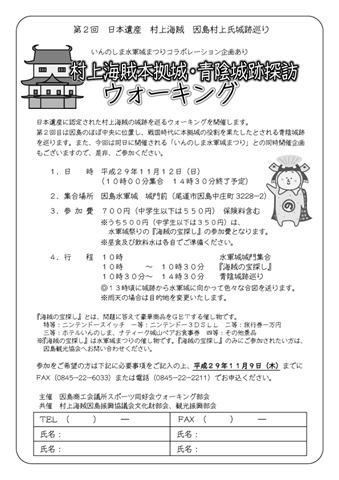 第2回日本遺産巡り