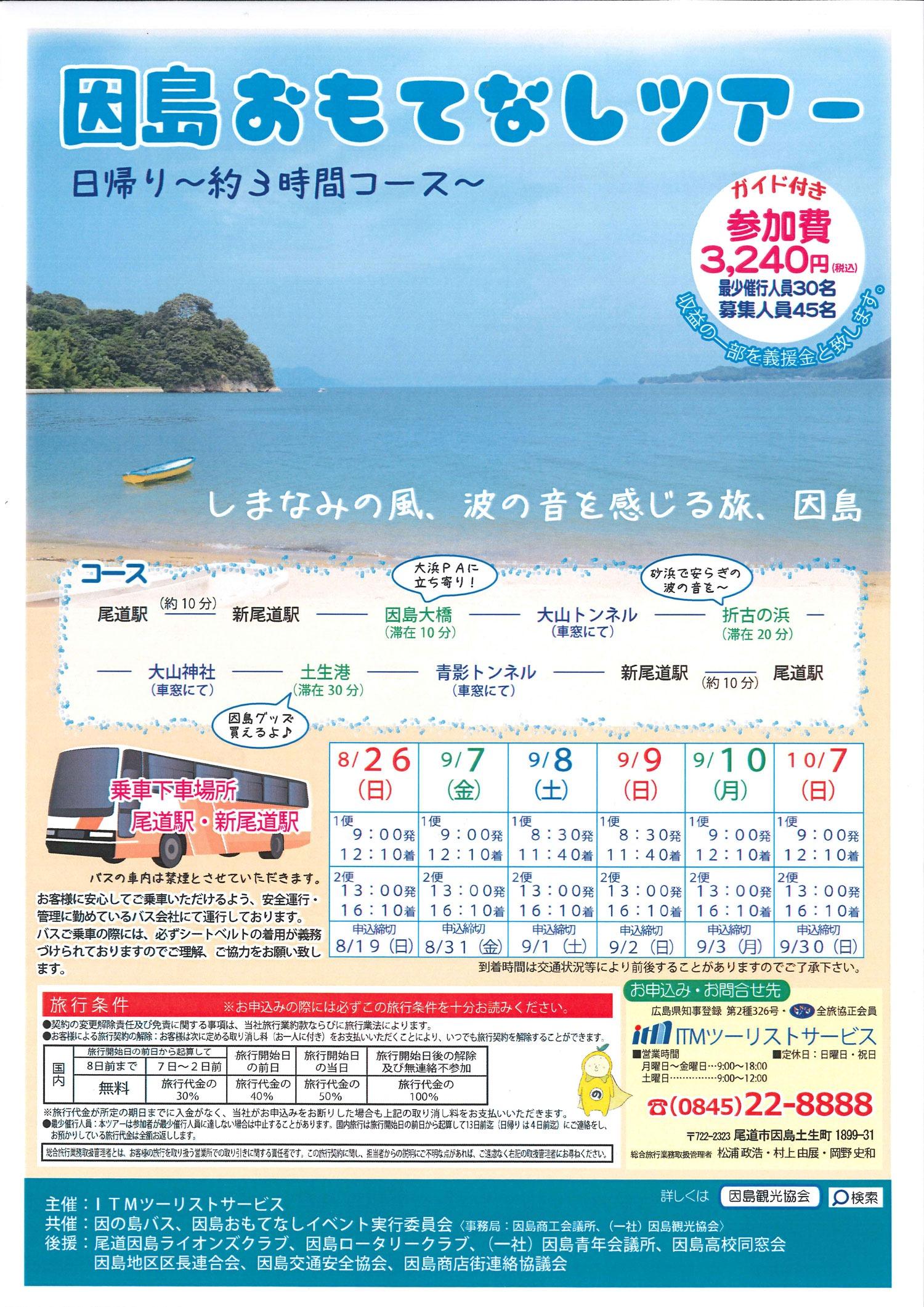 8月 2018 因島商工会議所news ページ 2