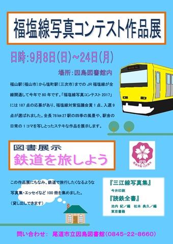 福塩線ポスター