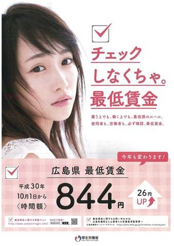 広島県最低賃金-1