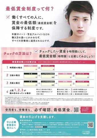 広島県最低賃金-2