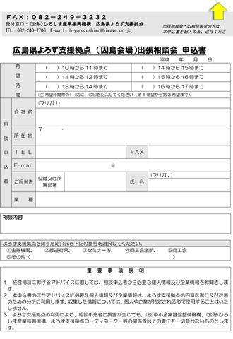 yorozuannai-2