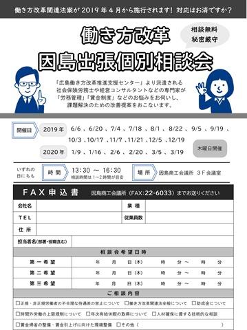 働き方改革セミナーチラシ-2
