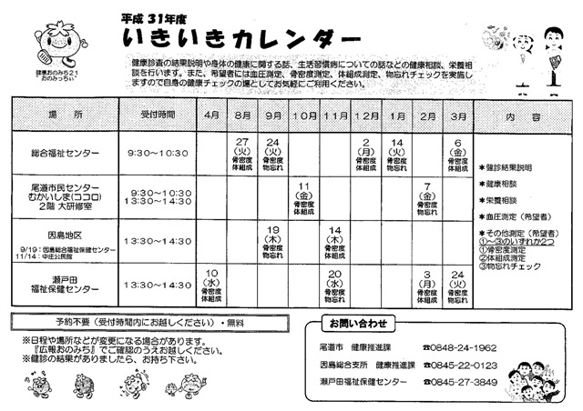 いきいきカレンダー