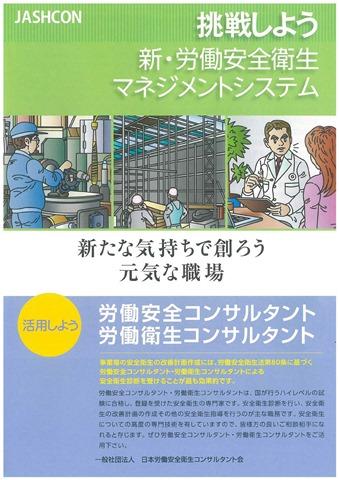 労働安全衛生コンサルタント