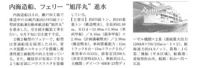 naikai_asahi