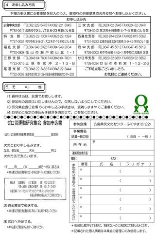 ゼロ災運動研究集会-2