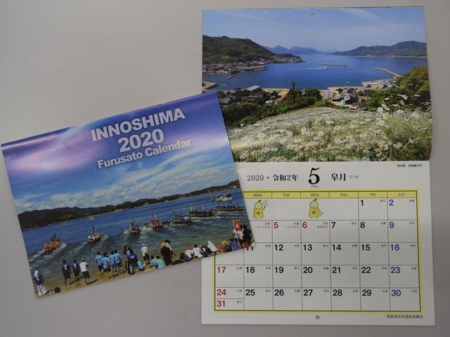 因島カレンダー2019