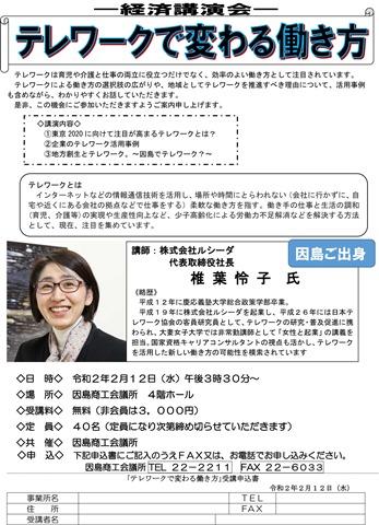 経済講演会(㈱ルシーダ)-1