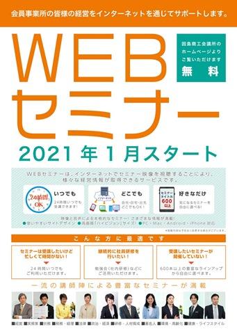 WEBseminar2021-1