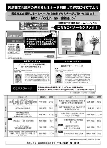 WEBseminar2021-2